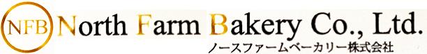 ノースファームベーカリ―株式会社公式ホームページ